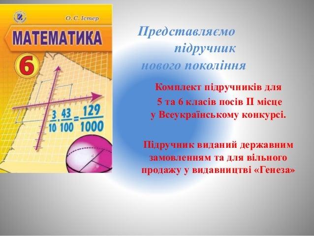 Представляємо підручник нового покоління Комплект підручників для 5 та 6 класів посів II місце у Всеукраїнському конкурсі....
