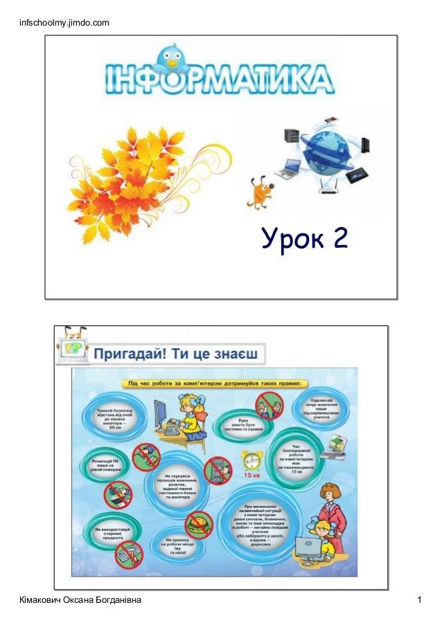 infschoolmy.jimdo.com КімаковичОксанаБогданівна 1 Урок 2