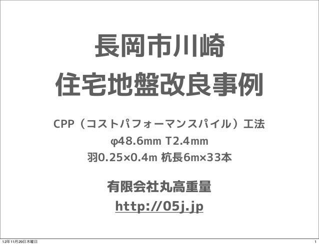 長岡市川崎               住宅地盤改良事例               CPP(コストパフォーマンスパイル)工法                      φ48.6mm T2.4mm                   羽0.2...