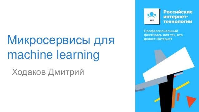 Микросервисы для machine learning Ходаков Дмитрий Avito presentation