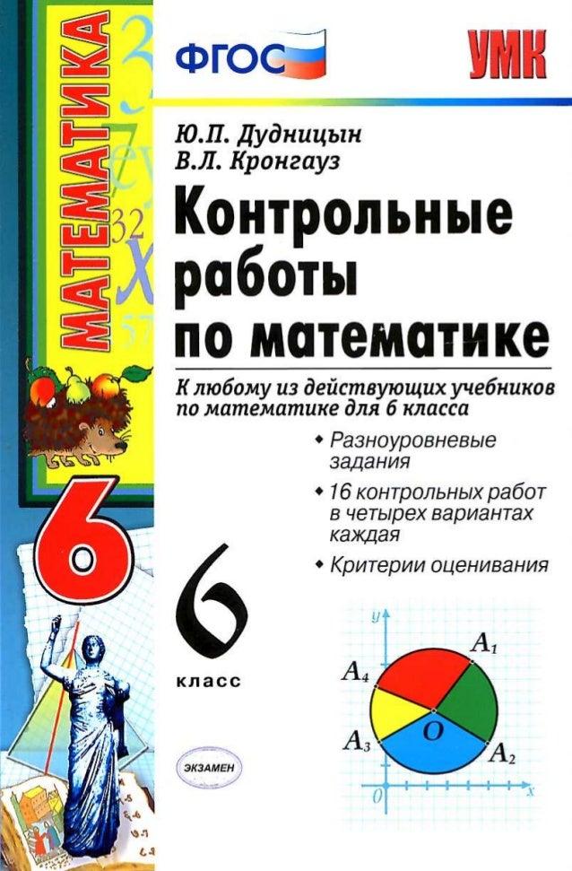 математике по контрольные 6класс ю.п.дудницын гдз работы