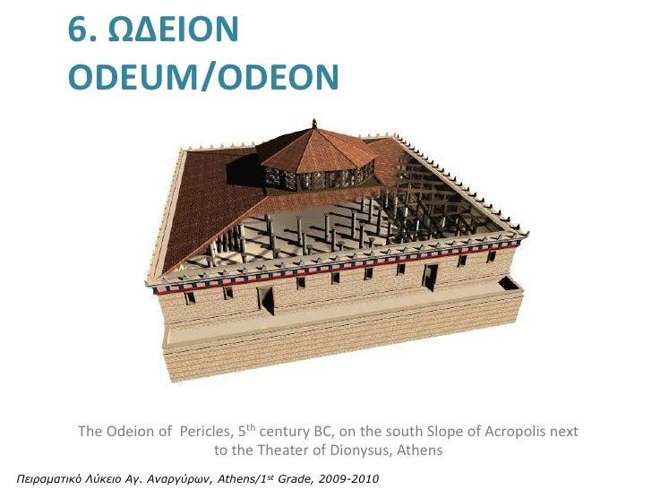 6. ΩΔΕΙΟΝODEUM/ODEON<br />The Odeion of Pericles, 5th century BC, on the south Slope of Acropolis next to the Theater of D...