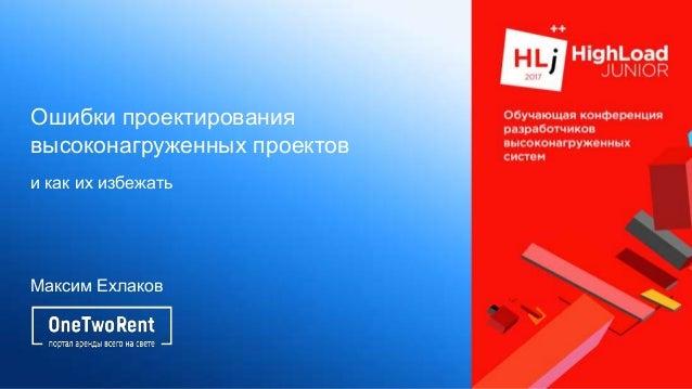 Ошибки проектирования высоконагруженных проектов и как их избежать Максим Ехлаков