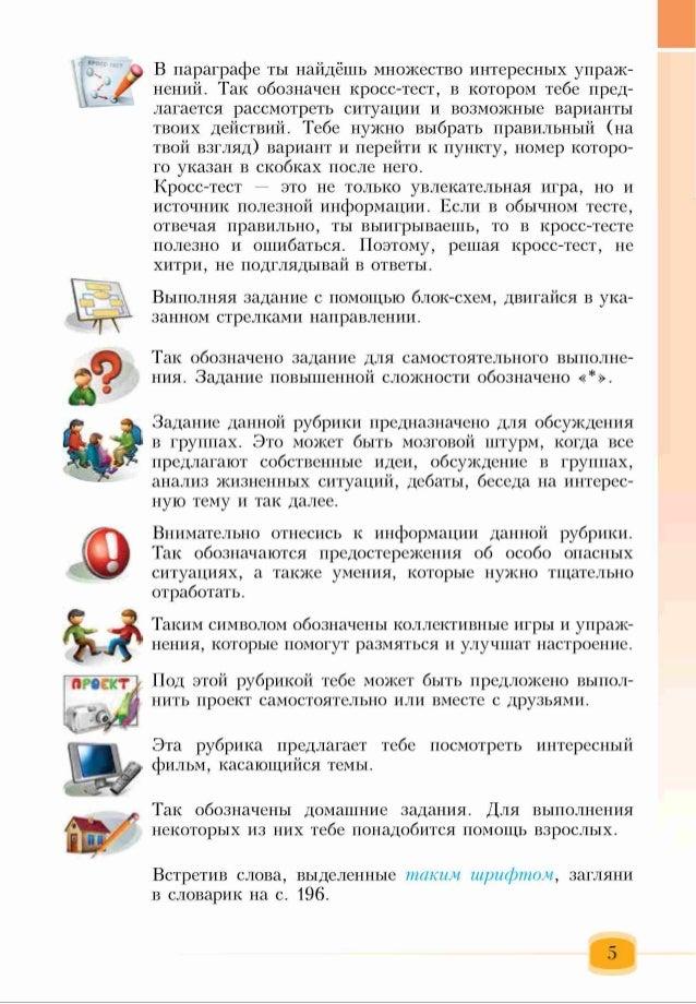 Основы здоровья 5 класс домашние задание