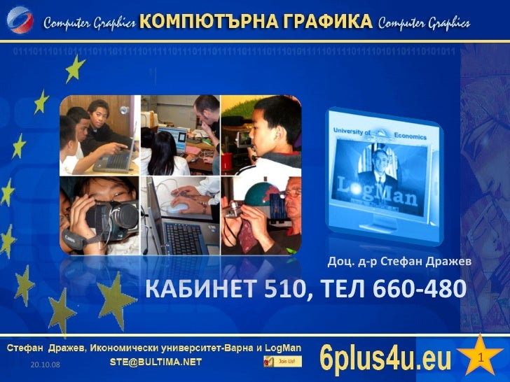 КАБИНЕТ 510, ТЕЛ 660-480 <ul><li>Доц .  д-р Стефан Дражев </li></ul>5.06.09