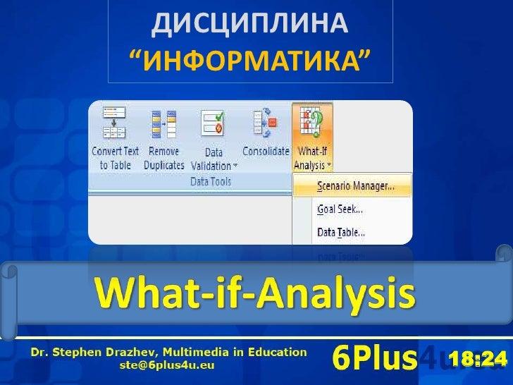 """ДИСЦИПЛИНА""""ИНФОРМАТИКА""""<br />What-if-Analysis<br />6Plus4u<br />"""