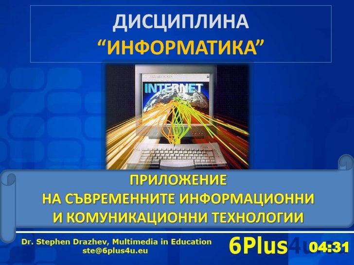 """ДИСЦИПЛИНА""""ИНФОРМАТИКА""""                04:31"""