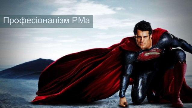 Професіоналізм PMа