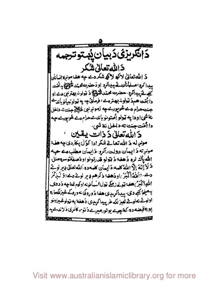 6 number Tablighi Jamaat (Pashto) || Islamic Pdf Book || www
