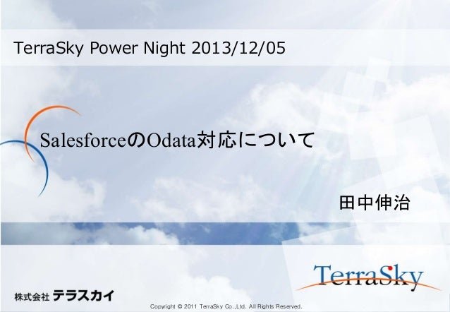 TerraSky Power Night 2013/12/05  SalesforceのOdata対応について 田中伸治  Copyright © 2011 TerraSky Co.,Ltd. All Rights Reserved.