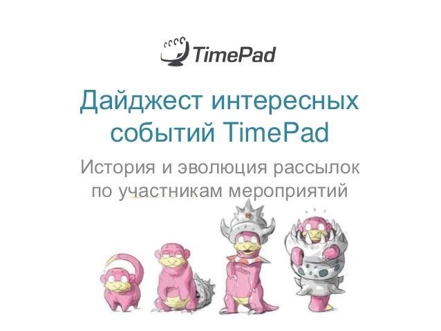 Дайджест интересных событий TimePad История и эволюция рассылок по участникам мероприятий