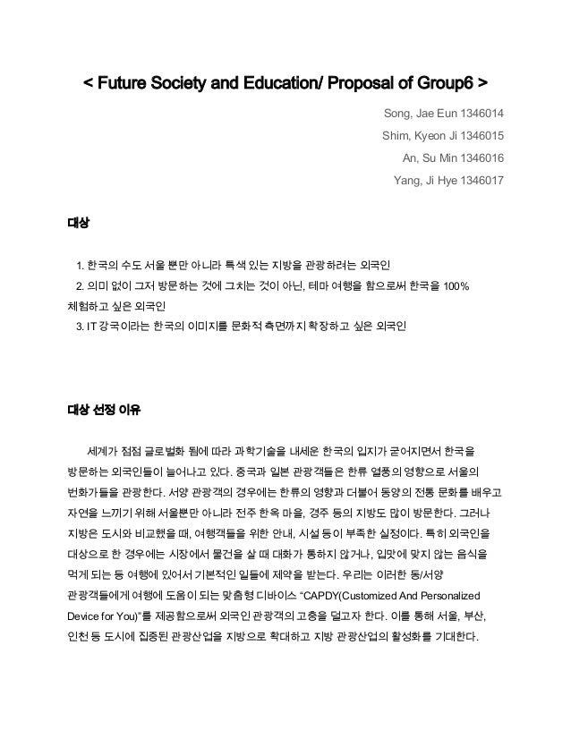 < Future Society and Education/ Proposal of Group6 > Song, Jae Eun 1346014 Shim, Kyeon Ji 1346015 An, Su Min 1346016 Yang,...
