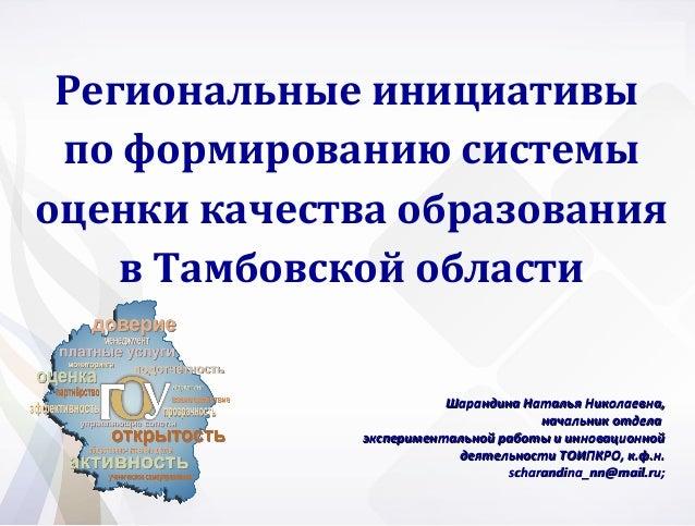 Региональные инициативы по формированию системы оценки качества образования в Тамбовской области Шарандина Наталья Николае...
