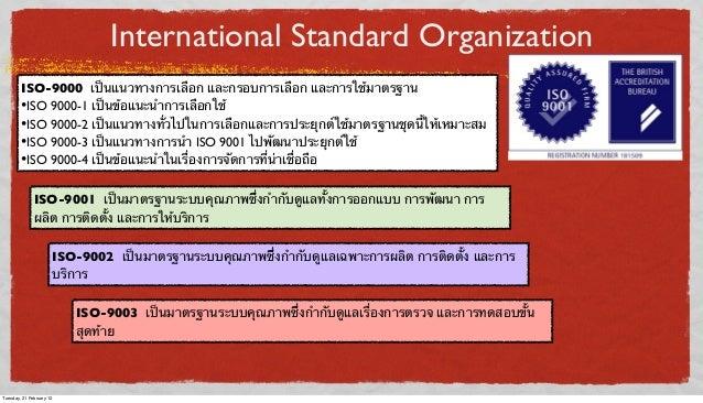 International Standard Organization ISO-9000 เป็นแนวทางการเลือก และกรอบการเลือก และการใช้มาตรฐาน •ISO 9000-1 เป็นข้อแนะนํา...