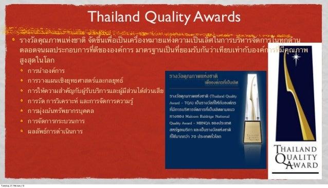 Thailand Quality Awards รางวัลคุณภาพแห่งชาติ จัดขึ้นเพื่อเป็นเครื่องหมายแห่งความเป็นเลิศในการบริหารจัดการในทุกด้าน ตลอดจนผ...