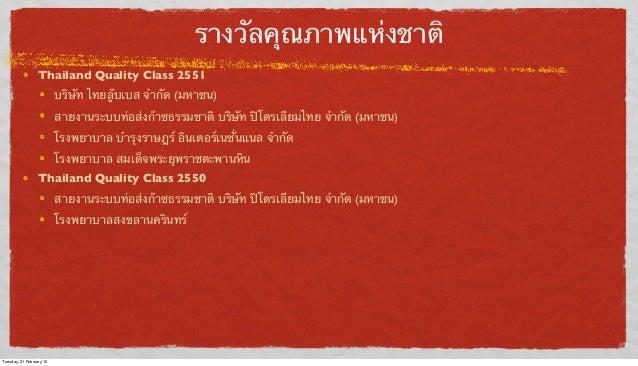 รางวัลคุณภาพแห่งชาติ Thailand Quality Class 2551 บริษัท ไทยลู๊บเบส จํากัด (มหาชน) สายงานระบบท่อส่งก๊าซธรรมชาติ บริษัท ปิโต...