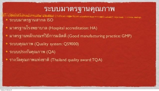 ระบบมาตรฐานคุณภาพ ระบบมาตรฐานสากล ISO มาตรฐานโรงพยาบาล (Hospital accreditation: HA) มาตรฐานหลักเกณฑ์วิธีการผลิตดี (Good ma...