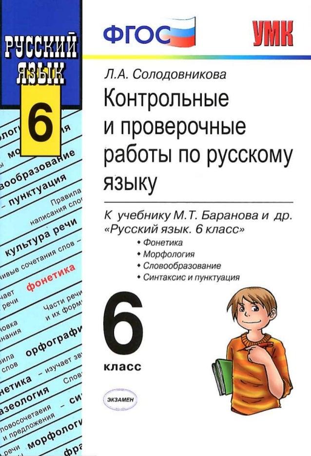 Русский решебник работам по 7 контрольным итоговым