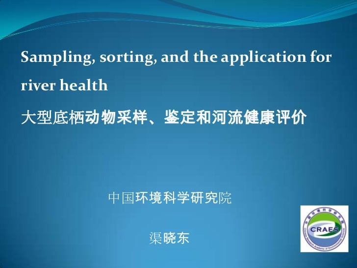 Sampling, sorting, and the application forriver health大型底栖动物采样、鉴定和河流健康评价           中国环境科学研究院                 渠晓东