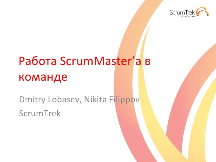 Работа ScrumMaster'a в команде Dmitry Lobasev, Nikita Filippov ScrumTrek