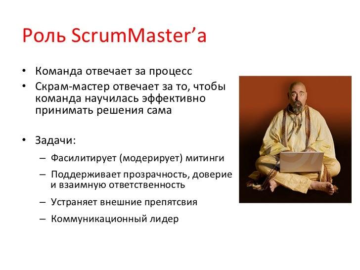 6 scrum master Slide 2