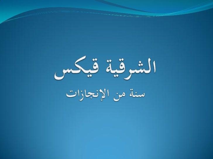 نقاط احملاضرة                بداية المجموعة وأهدافها                         نبذة عن االنجازات            ...