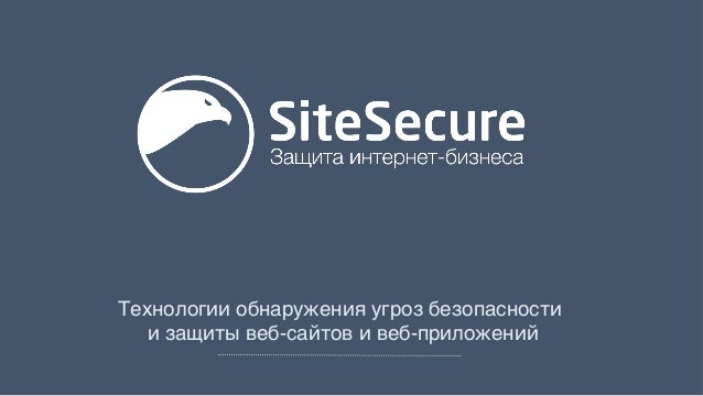 Технологии обнаружения угроз безопасности и защиты веб-сайтов и веб-приложений