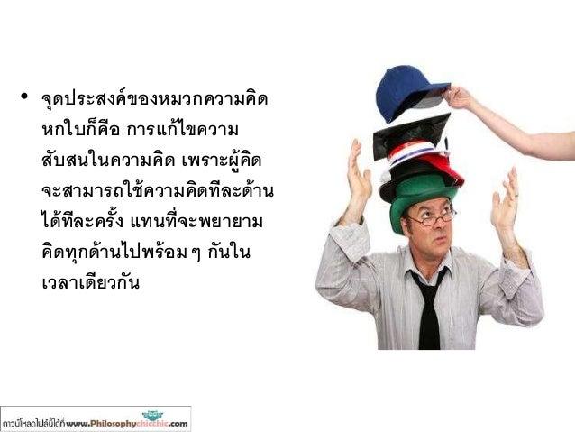 หมวก 6 ใบ • สีของหมวกทั้ง 6 สีเป็นสัญลักษณ์ แทนความคิดด้านใดด้านหนึ่ง • อาจเลือกหยิบหมวกสีใดมาใส่ก็ได้ • อาจถูกขอร้องให้ใส...
