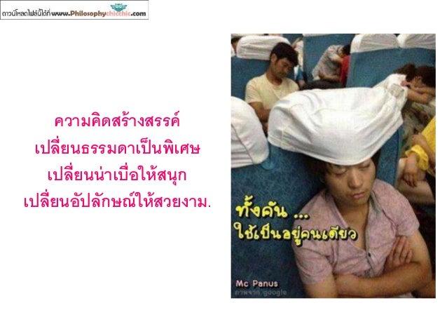 คิดแบบหมวก 6 ใบ six thinking hat Slide 2