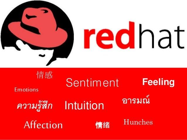 เราสามารถแสดงอารมณ์ได้...ภายใต้หมวกสีแดง