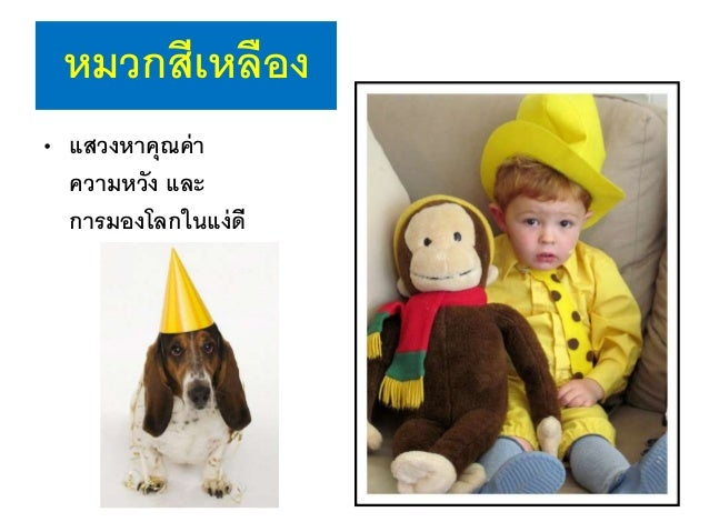"""Green Hat """"The Green Hat Thinking is concerned with New ideas and New ways of looking at things."""" o หมวกสีเขียวเป็นหมวกแห่..."""