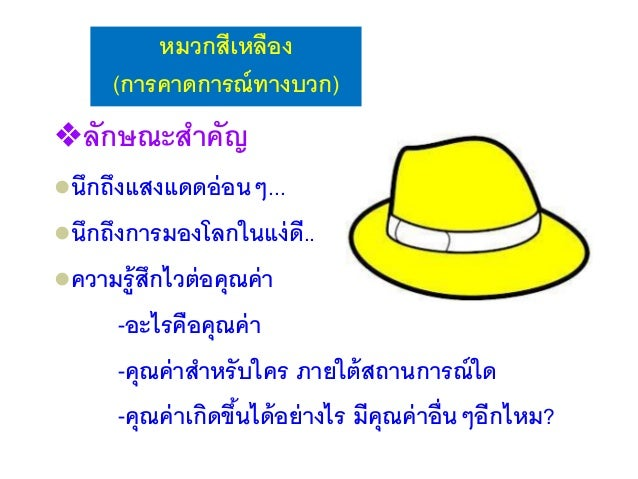 Think Creatively. Green Hat