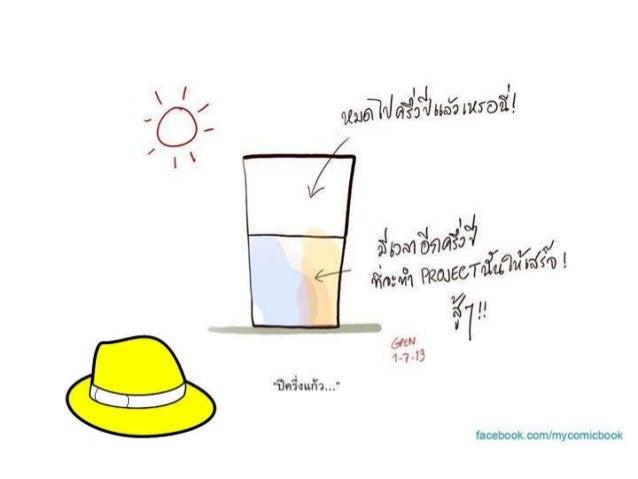 หมวกสีฟ้ า นึกถึงท้องฟ้ า นึกถึงภาพรวม หมวกสีฟ้ าเพื่อจัดระเบียบความคิด ควบคุมกระบวนการคิด ต้องกาหนดสถานการณ์ให้ชัดเจน กาห...
