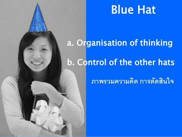 นั่นไม่ใช่ผมนะ แต่เป็น การพูดตามหมวกสีดา จะฝึกการคิดแบบหมวกหกใบ ต้องปล่อยวางอัตตา อย่าเอามาปนกับการคิด กันอัตตา (Ego) ออกจ...
