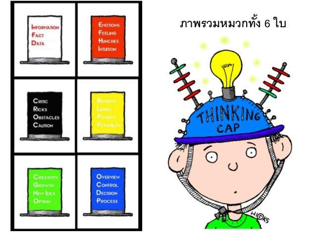 ข้อเท็จจริงและตัวเลข อารมณ์และความรู้สึก การระวัง การตัดสิน การคาดการณ์ทางบวก ความคิดสร้างสรรค์ คิดภาพรวม การตัดสินใจ