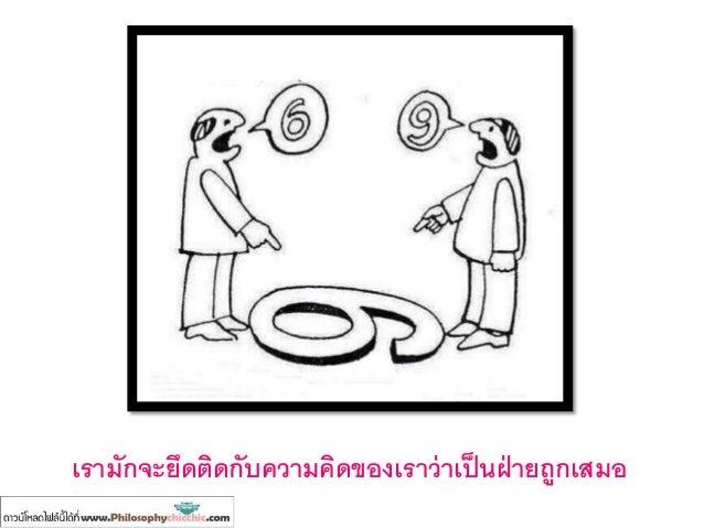 คิดไม่ออก คิดตามแฟชั่น คิดมั่วๆ ขี้เกียจคิด คิดแล้วท้อแท้ คิดชั่วร้าย ปัญหาเกี่ยวกับการคิด