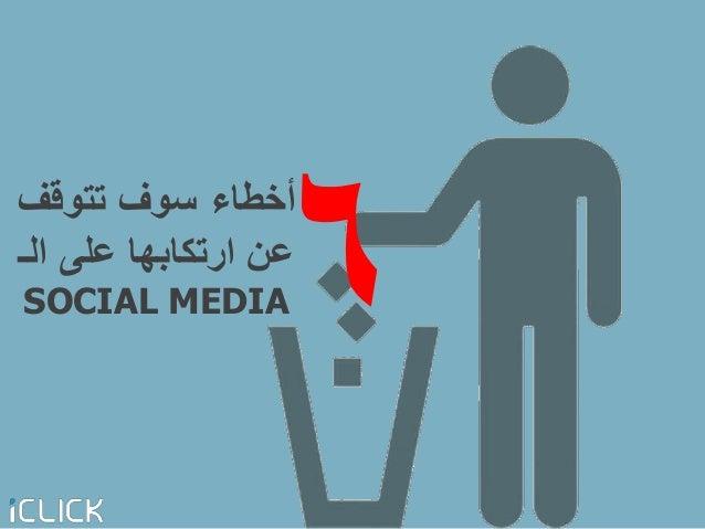 أخطاءسوفتتوقف ارتكابها عنعلىالـ SOCIAL MEDIA