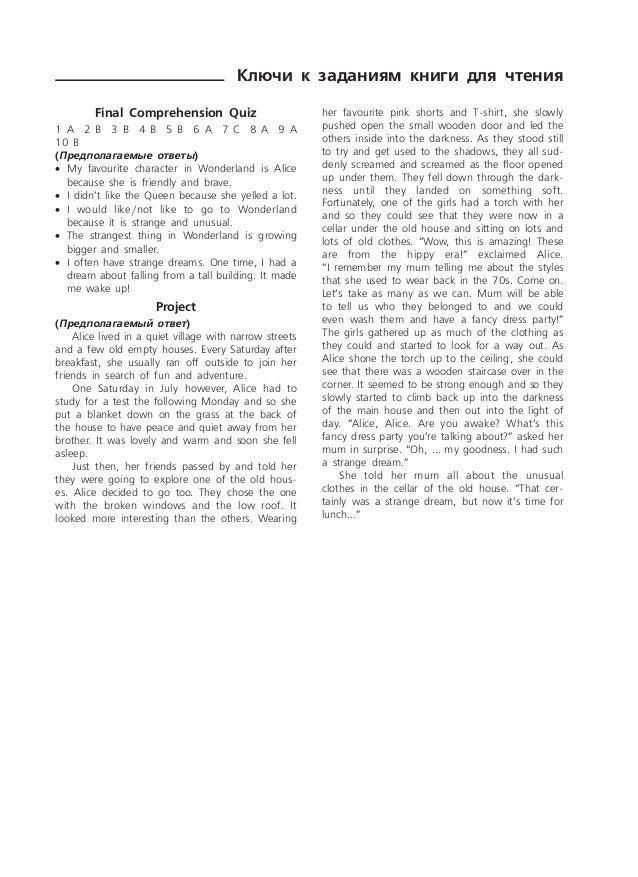 Перевод текста english schoolchildren на русский язык 6 класс