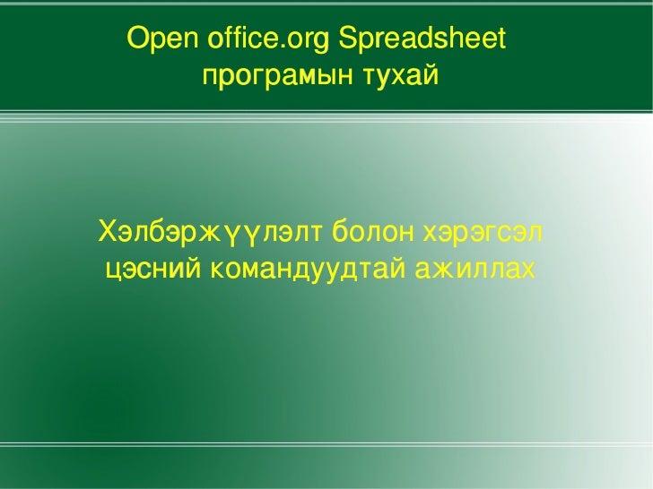 Хэлбэржүүлэлт болон хэрэгсэл цэсний командуудтай ажиллах Open office.org Spreadsheet програмын тухай