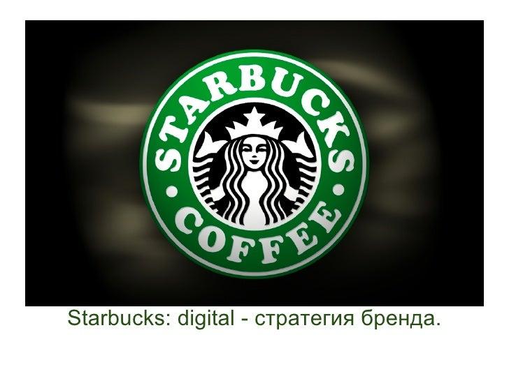 Starbucks: digital - стратегия бренда.