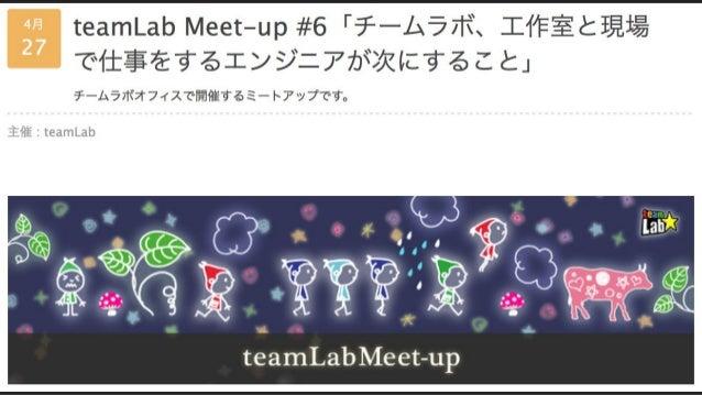 teamLab Meet-up #6 ハードウェアチームの生い立ちとこれから 藤田忍 チームラボ & 工作室 & 現場で 仕事をするエンジニアが次にすること