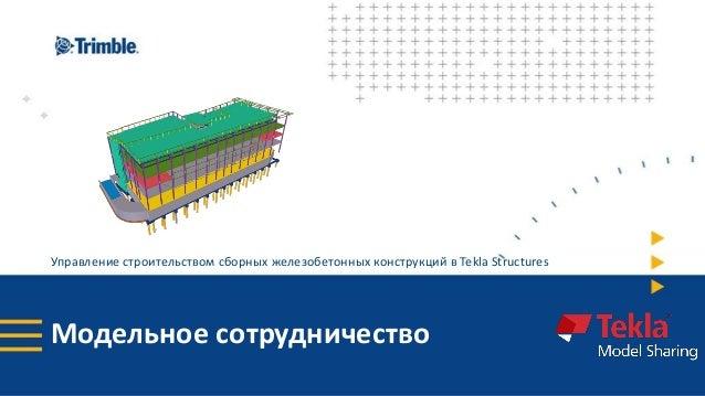 Tekla Structures 2017i: монолитные и железобетонные