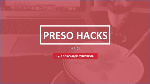 PRESO  HACKS   Vol.  01   by  АЛЕКСАНДР  ГУБОЧКИН
