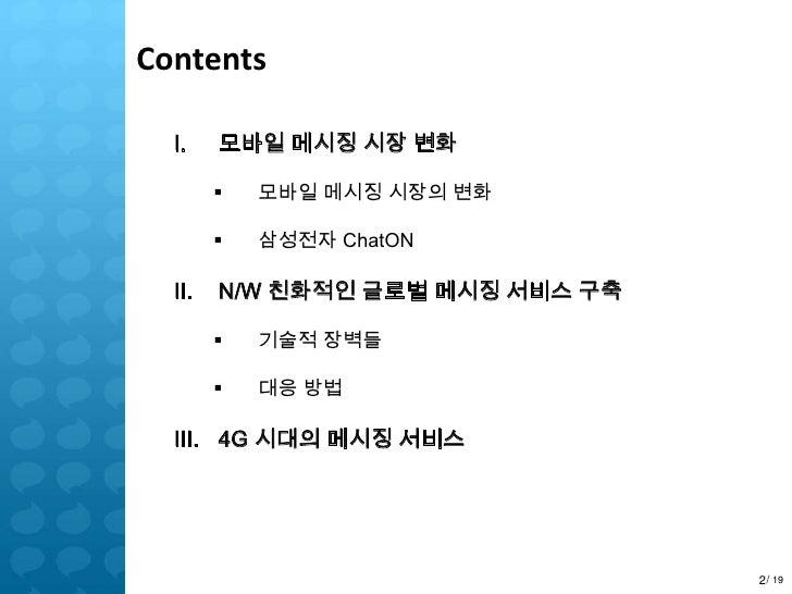 모바일 네트워크 친화적인 글로벌 메시징 서비스 - ChatON 개발  Slide 2