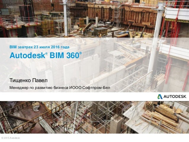 bim 360 field user guide