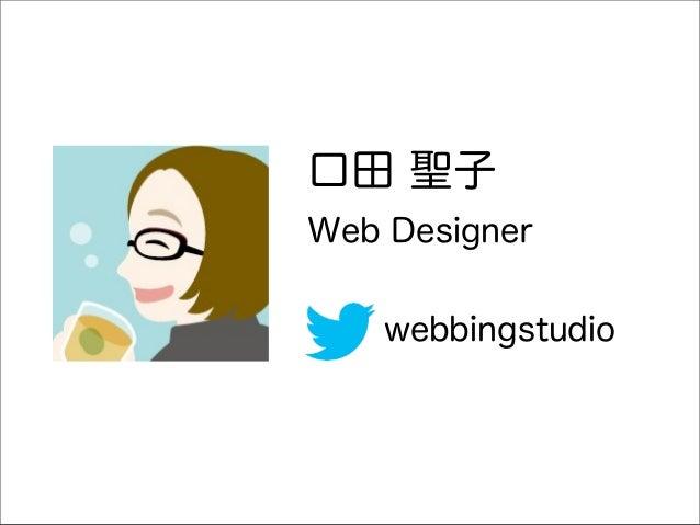 口田 聖子Web Designer webbingstudio
