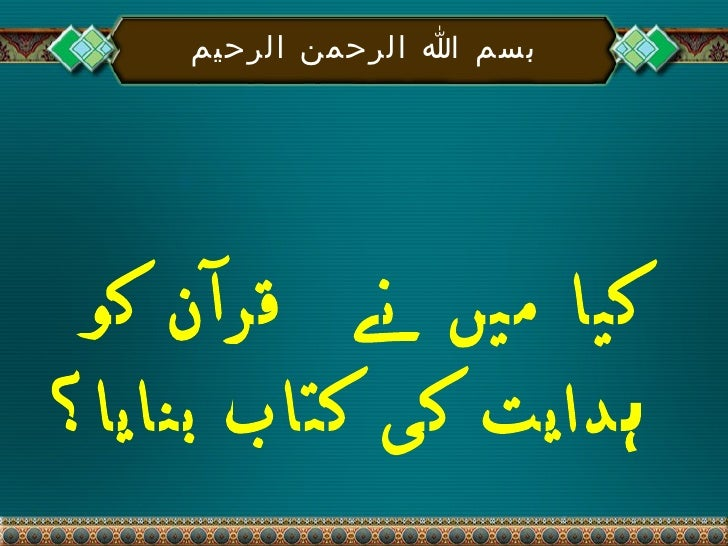 بسم ا الرحمن الرحيم كيا ميں نے قرآن كوہدايت كى كتاب بنايا؟