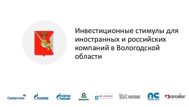 Инвестиционные стимулы для иностранных и российских компаний в Вологодской области
