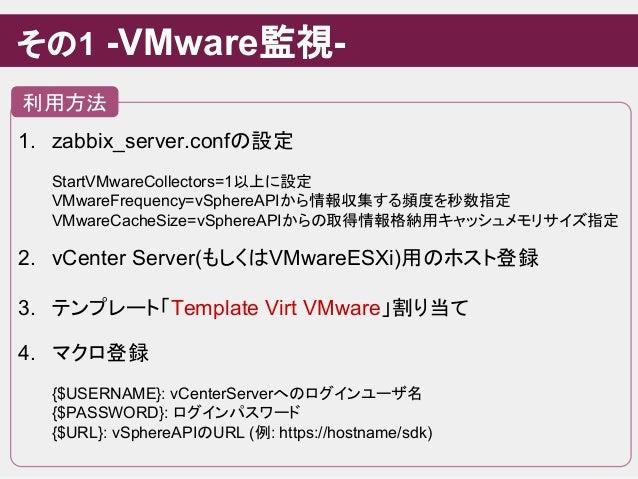 1. zabbix_server.confの設定 StartVMwareCollectors=1以上に設定 VMwareFrequency=vSphereAPIから情報収集する頻度を秒数指定 VMwareCacheSize=vSphereAPI...