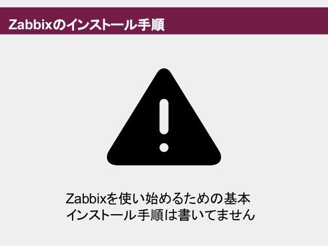 Zabbixのインストール手順 Zabbixを使い始めるための基本 インストール手順は書いてません